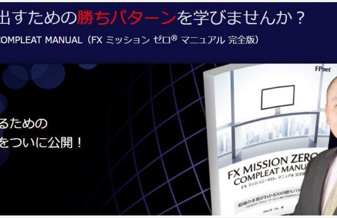 FX MISSION ZERO