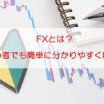 FXとは?|初心者でも簡単に分かりやすく仕組みを解説