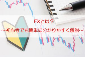 FXブログ FXとは?