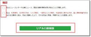 MT4リアル口座確認の記入方法