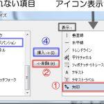 MT4(メタトレーダー4)の使い方|分析ツールのアイコンをトップ画面に表示させる方法
