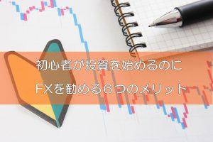 FXブログ 初心者 メリット
