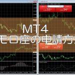 MT4(メタトレーダー4)の使い方|デモ口座申請編【画像入り解説】