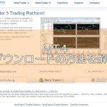 MT4(メタトレーダー4)の無料ダウンロード方法からインストール、デモ・リアル口座まで日本語ですべて解説