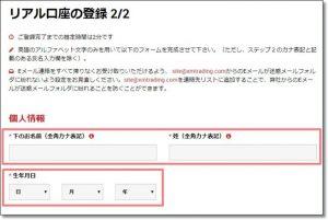 MT4リアル口座作り方個人情報