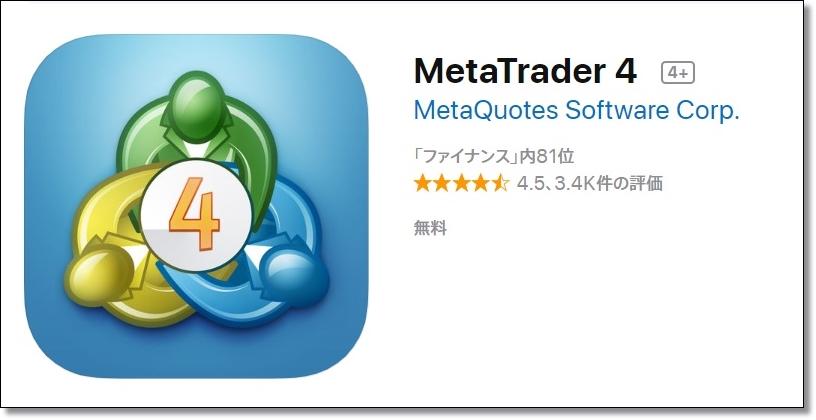 MT4のスマホ版アプリをダウンロードする方法