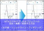 MT4のスマホ版アプリのフィボナッチ・トレンドライン・水平線を追加・編集・削除する方法