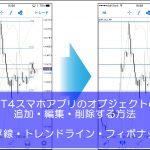MT4スマホアプリのフィボナッチ・トレンドライン・水平線を追加・編集・削除する方法