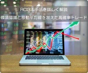 RCI3本手法を解説