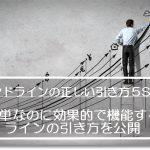トレンドラインの正しい引き方|ヒゲと実体?迷わず引ける5STEP+α