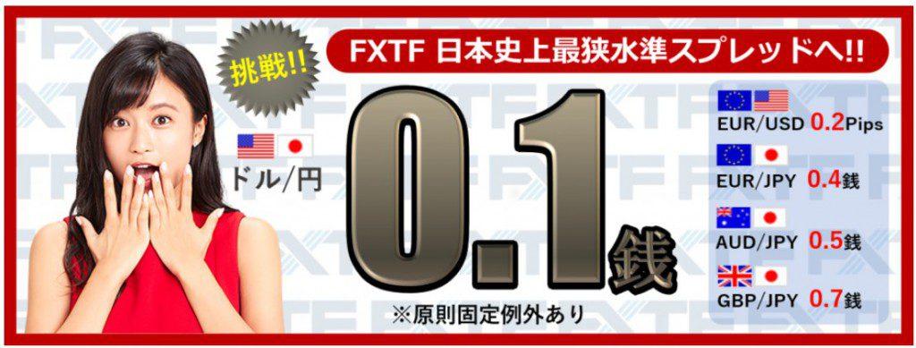 MT4 国内口座FXTF