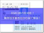 XM口座開設の有効化!住所確認書・本人確認書の必要書類を提出する手順