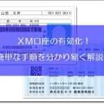 XM口座の有効化の手順