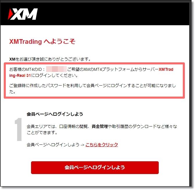 MT4のログイン方法|メール