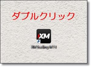 MT4のログイン方法