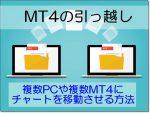 MT4の引っ越し!複数PCや複数MT4にチャートを移動させる方法