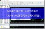 MT4(XM社)のログイン方法!PC版・スマホ版を分かりやすく解説