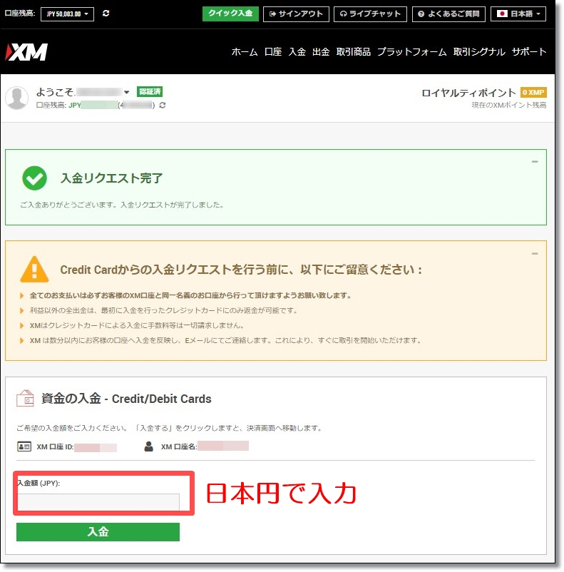 XM入金方法クレジットカード入金