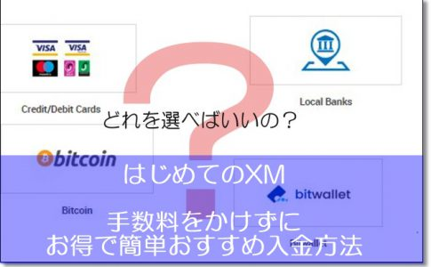 XM入金方法