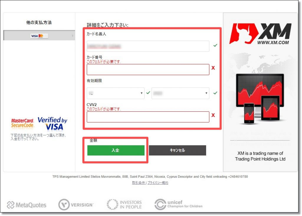 XM入金方法の入金画面
