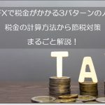 FXの税金の計算方法と節税対策