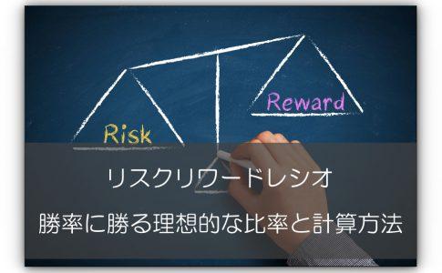FXのリスクリワードレシオの比率と計算方法の解説