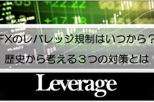 FXのレバレッジ規制はいつから