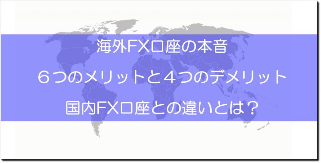 海外FX評判メリット・デメリット