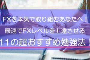 FXおすすめ勉強法