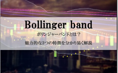 ボリンジャーバンドとは?