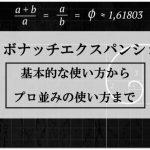 フィボナッチエクスパンションの使い方!上級者の引き方と数値設定