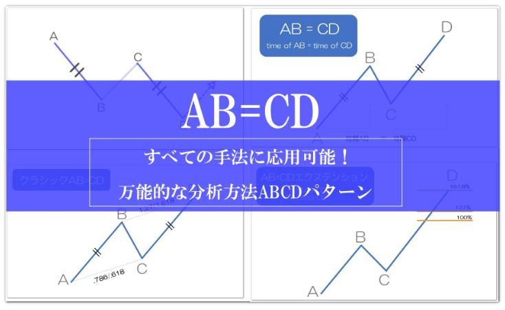 ハーモニックパターンのAB=CD