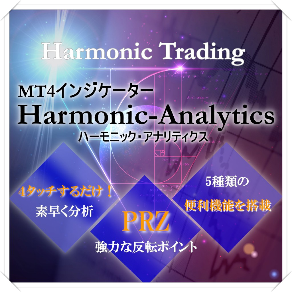 ハーモニックパターンMT4インジケーター2