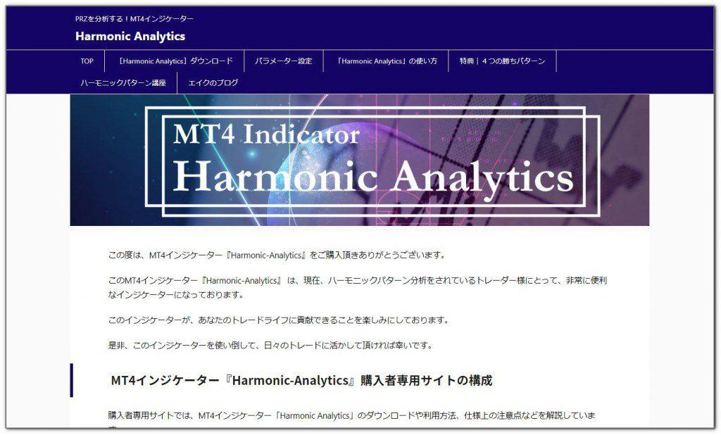 MT4インジケーターハーモニックパターンの解説⑨
