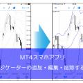 MT4のスマホ版アプリ|インジケーターの追加・編集・削除する方法【図解】